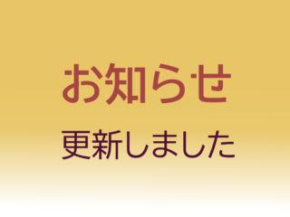 新型コロナウイルス感染対策のお知らせ⑤(7/14 付)