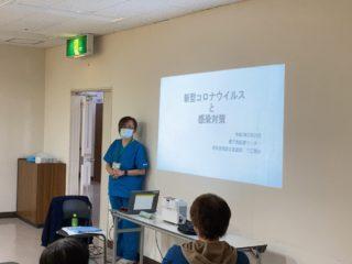 「新型コロナウイルス感染症研修会」